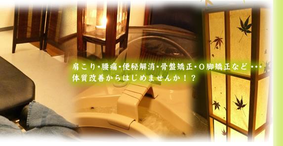 朝霞市 整体 マッサージ ゲルマニウム温浴 骨盤矯正 ジェルネイル